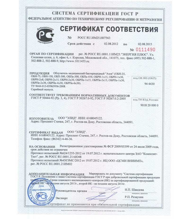 """Облучатель медицинский бактерицидный """"Азов"""" ОБПе-450 (трёхламповый)"""