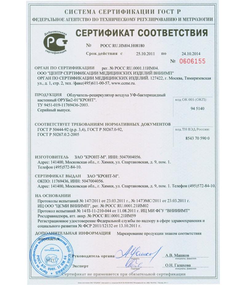 "Облучатель-рециркулятор ОРУБн2-01-""КРОНТ""(Дезар-2)"