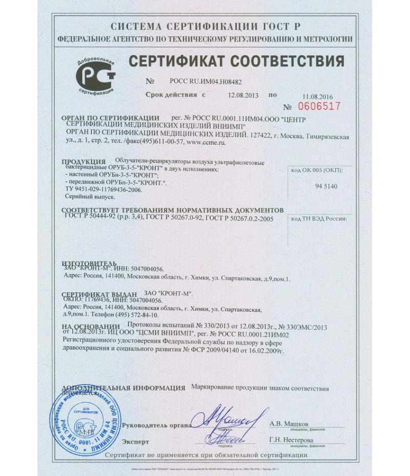 """Облучатель-рециркулятор воздуха ультрафиолетовый бактерицидный настенный ОРУБн-3-5-""""КРОНТ"""""""