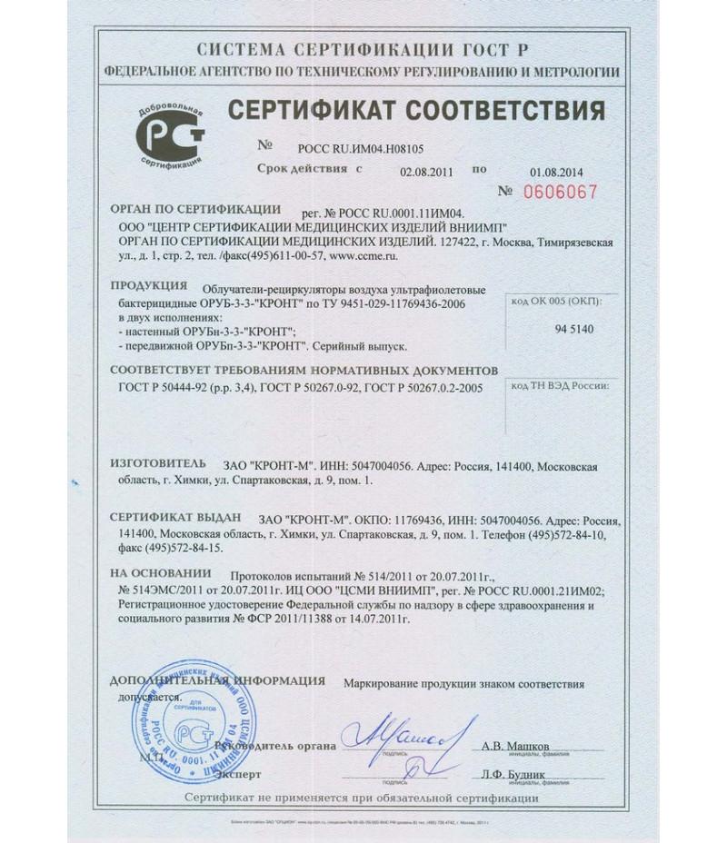 """Облучатель-рециркулятор воздуха ультрафиолетовый бактерицидный передвижной ОРУБП-3-3-""""КРОНТ"""""""