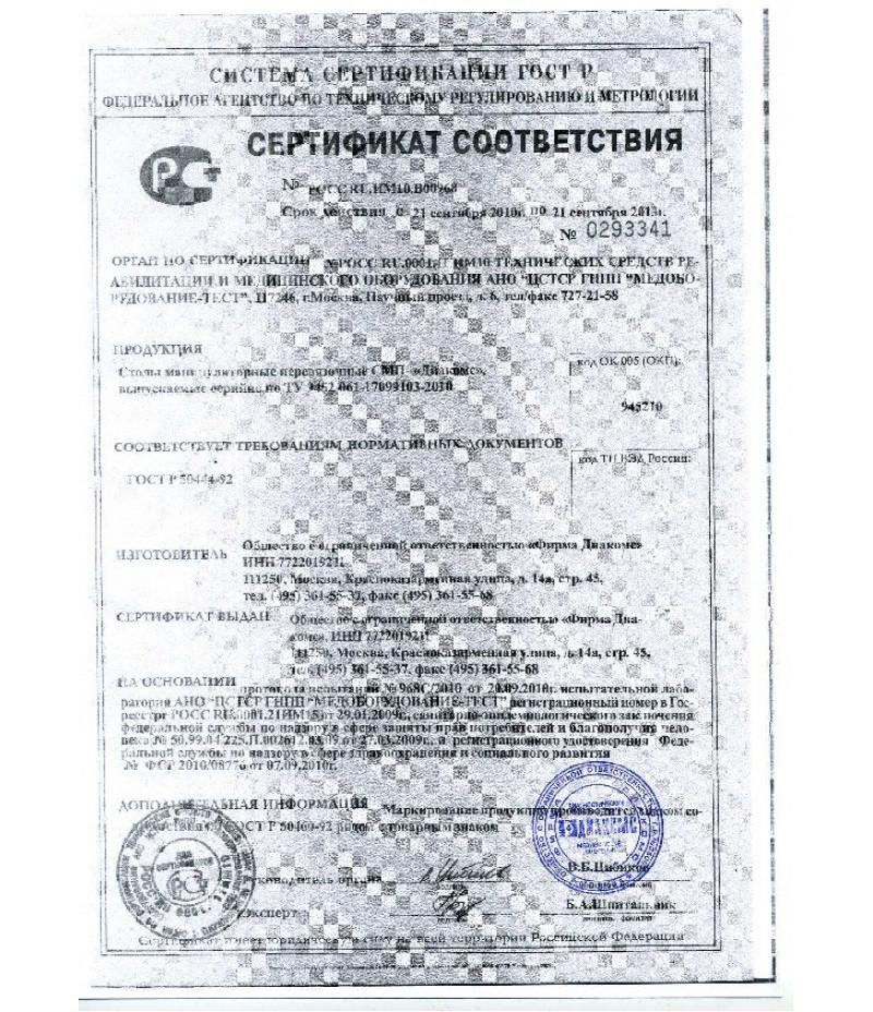 """Стол манипуляторный перевязочный СМП-""""Диакомс"""""""