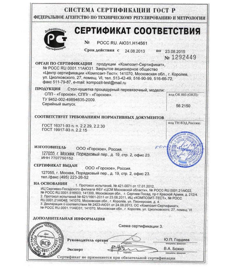 """Стол-кушетка процедурный перевязочный СППг-""""Горское"""""""